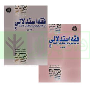 مجموعه دو جلدی فقه استدلالی ترجمه تحریر الروضه فی شرح اللمعه دادمرزی