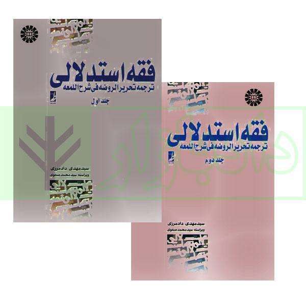 دوره کامل فقه استدلالی ترجمه تحریر الروضه فی شرح اللمعه جلد اول و دوم | دادمرزی