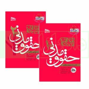 کتاب آموزش جامع حقوق مدنی (دوجلدی) دکتر توکلی