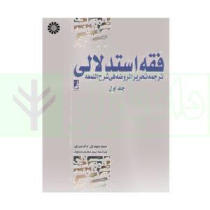 کتاب فقه استدلالی ترجمه تحریر الروضه فی شرح اللمعه جلد اول دادمرزی