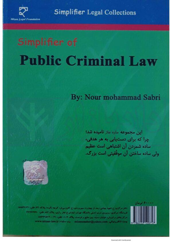 ساده ساز حقوق جزای عمومی | صبری