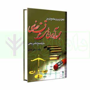 کتاب کامل ترین و جامع ترین مجموعه آزمون های خصوصی