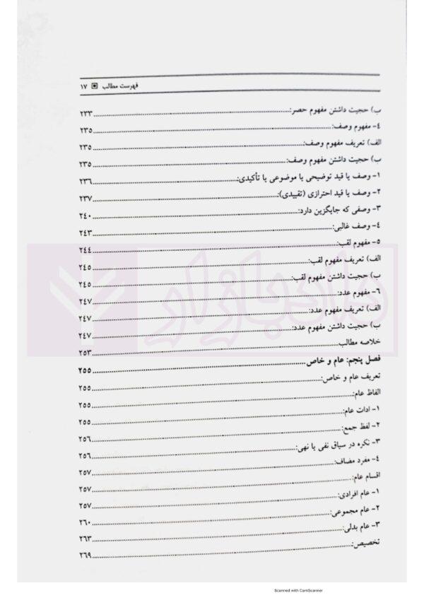 اصول فقه به روش ساده - جلد اول | سمیرا محمدی