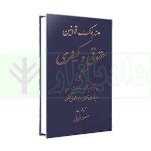 کتاب هندبوک قوانین حقوقی و کیفری آوا قرائی