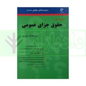 کتاب سادهساز حقوق جزای عمومی صبری