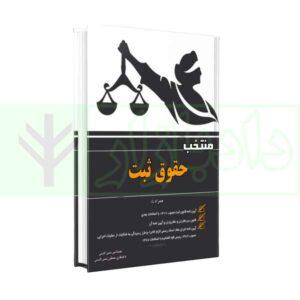 کتاب منتخب حقوق ثبت شمس الدینی