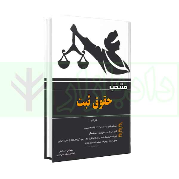 منتخب حقوق ثبت | شمس الدینی