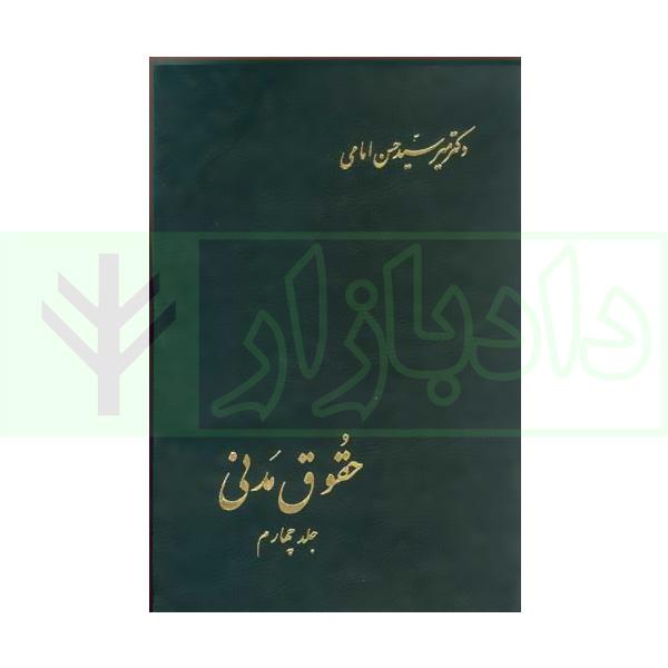 54 حقوق مدنی جلد چهارم دکتر امامی