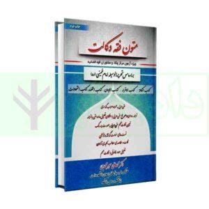 کتاب متون فقه وکالت بر اساس تحریرالوسیله امام خمینی (ره) دکترمعیرمحمدی