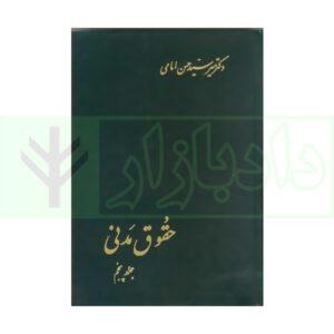 حقوق مدنی جلد پنجم   دکتر امامی