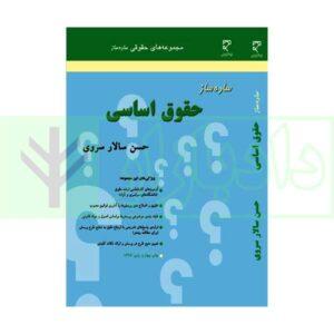 کتاب ساده ساز حقوق اساسی سروی
