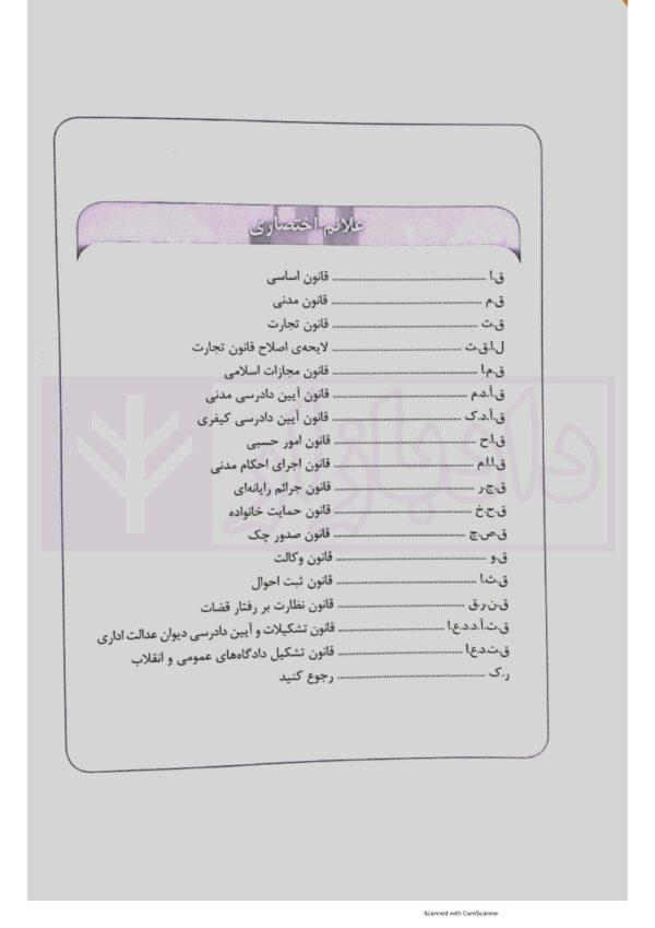 1000 نکته کلیدی آیین دادرسی مدنی   ولد خانی