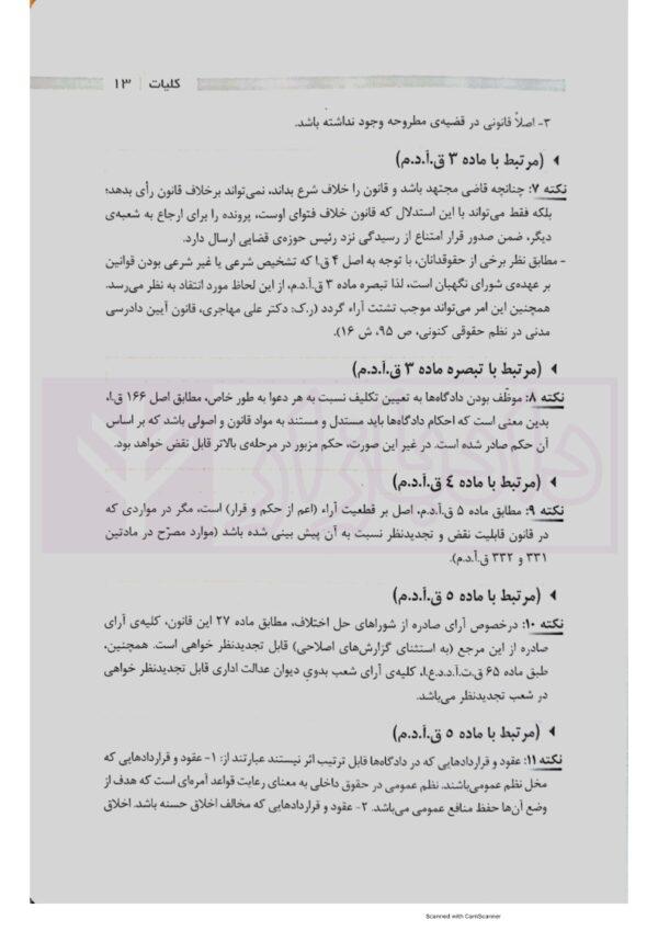 1000 نکته کلیدی آیین دادرسی مدنی | ولد خانی