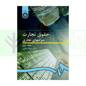 حقوق تجارت (شرکت های تجاری جلد دوم) / دکتر اسکینی