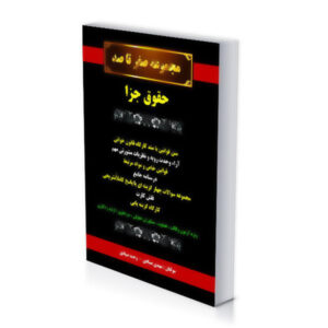 صفر تا صد حقوق جزا | صیادی