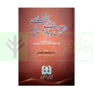 کتاب حقوق جزای اختصاصی - جلد اول «جرایم علیه اموال و مالکیت» دکتر شامبیاتی
