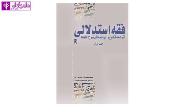 دوره کامل فقه استدلالی ترجمه تحریر الروضه فی شرح اللمعه جلد اول و دوم   دادمرزی