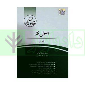 کتاب قانون یار اصول فقه تهرانی