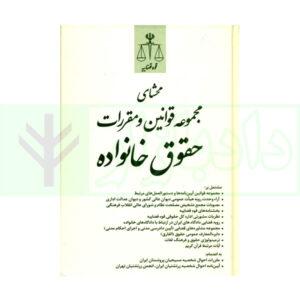 کتاب محشای مجموعه قوانین و مقررات حقوق خانواده