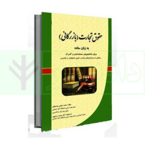 کتاب حقوق تجارت بازرگانی به زبان ساده رودیجانی