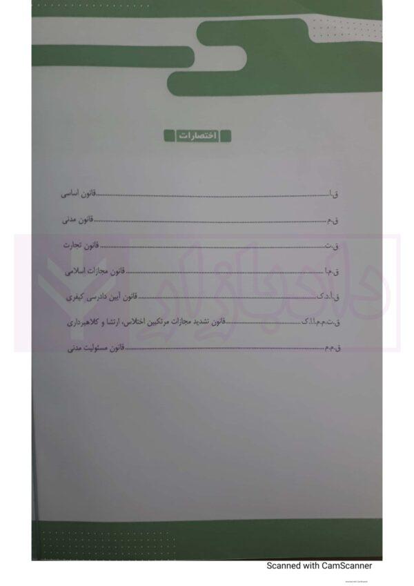قانون یار مجازات اسلامی