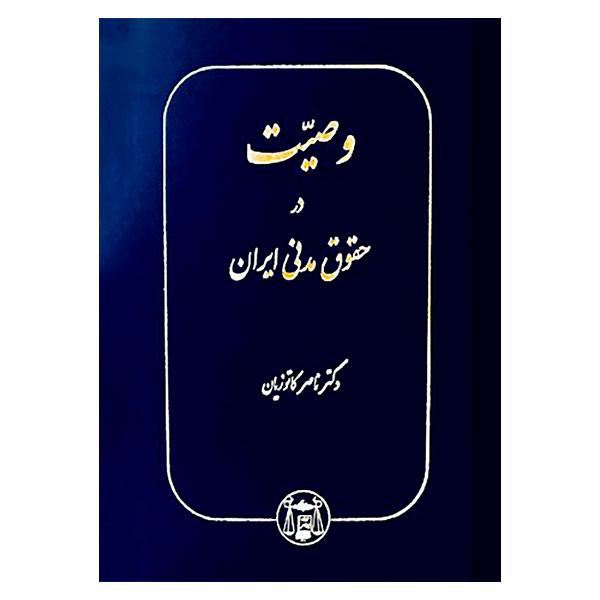 وصیت در حقوق مدنی ایران | دکتر کاتوزیان