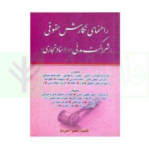 کتاب راهنمای نگارش حقوقی - شراکت مدنی (اسناد تجاری) اخترنیا