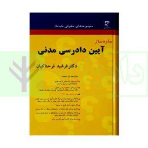 کتاب سادهساز آیین دادرسی مدنی فرحناکیان