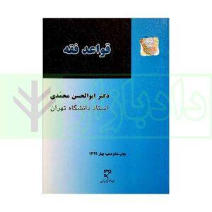 کتاب قواعد فقه محمدی