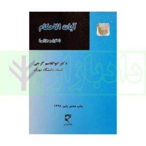 کتاب آیات الاحکام (حقوقی و جزائی) دکتر گرجی