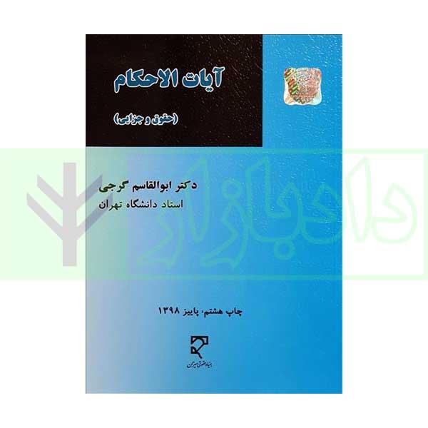 آیات الاحکام (حقوقی و جزائی)   دکتر گرجی