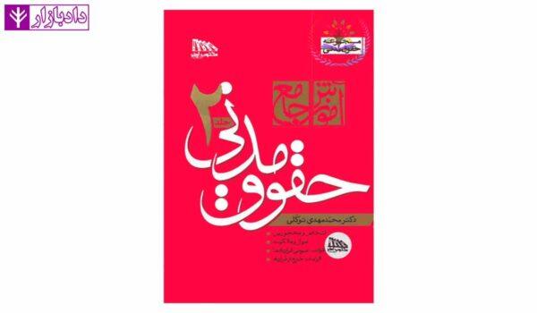 مجموعه دو جلدی آموزش جامع حقوق مدنی (جلد شومیز) | دکتر توکلی