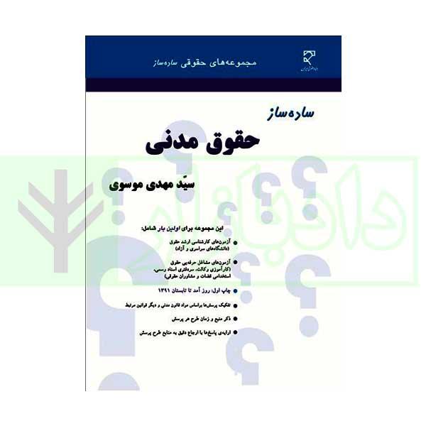 ساده ساز حقوق مدنی | موسوی