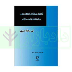 کتاب آزمون سردفتری اسناد رسمی (همراه با پاسخهای تشریحی و تحلیلی)