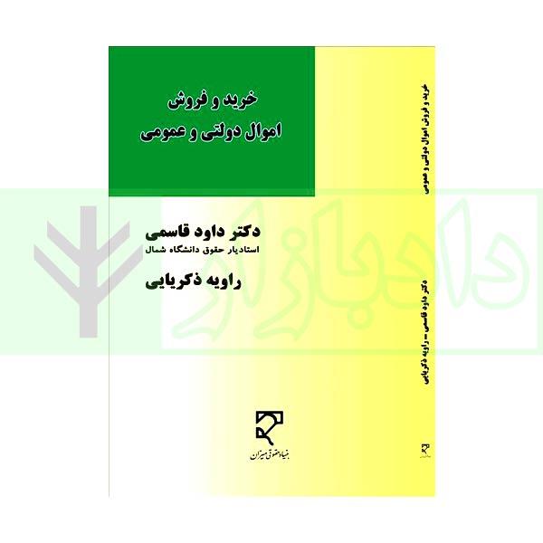 خرید و فروش اموال دولتی و عمومی قاسمی