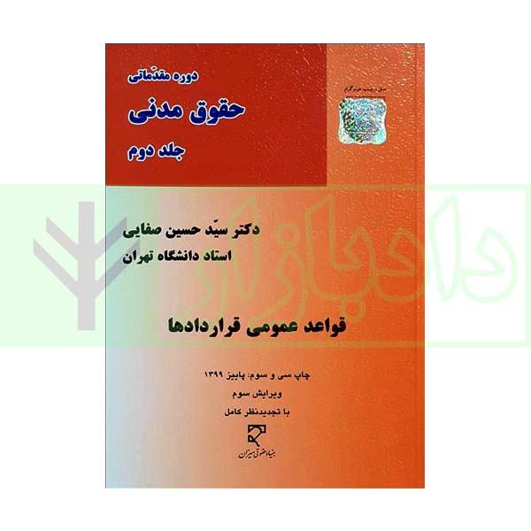 دوره مقدماتی حقوق مدنی جلد دوم (قواعد عمومی قراردادها) | دکتر صفایی