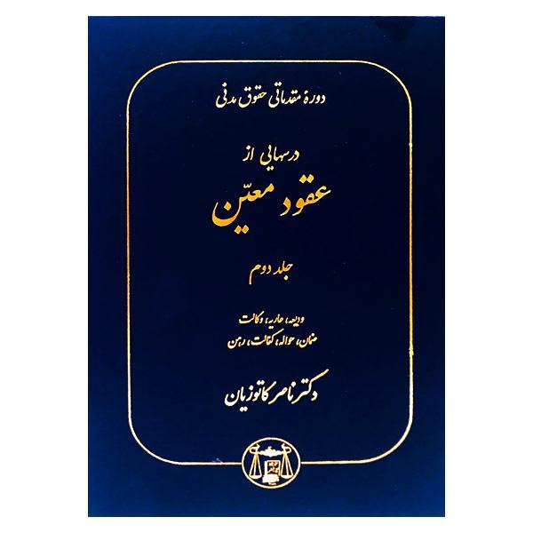 دوره مقدماتی حقوق مدنی: درس هایی از عقود معین – جلد دوم   دکتر کاتوزیان