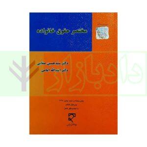 کتاب مختصر حقوق خانواده صفایی و امامی