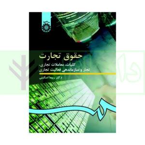 حقوق تجارت (کلیات، معاملات تجاری، تجار و سازماندهی فعالیت تجارى) / دکتر اسکینی