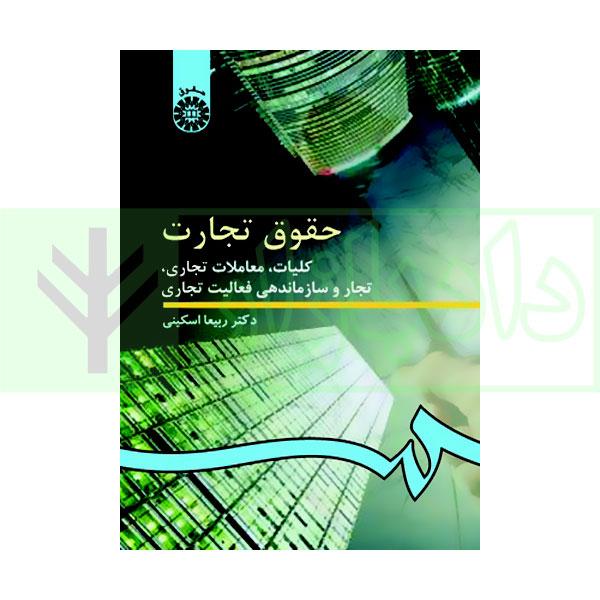 حقوق تجارت (کلیات، معاملات تجاری، تجار و سازماندهی فعالیت تجارى) | دکتر اسکینی