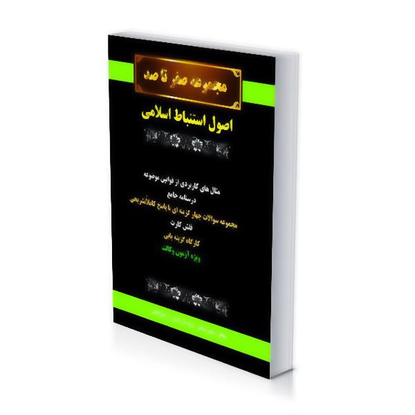 صفر تا صد اصول استنباط اسلامی | صیادی