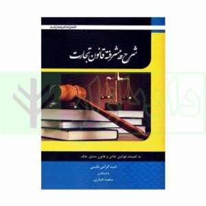 کتاب شرح پیشرفته قانون تجارت گرامی