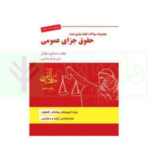 کتاب مجموعه سوالات طبقه بندی شده حقوق جزای عمومی سالاوانی