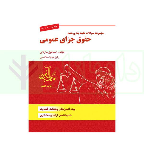 مجموعه سوالات طبقه بندی شده حقوق جزای عمومی | ساولانی