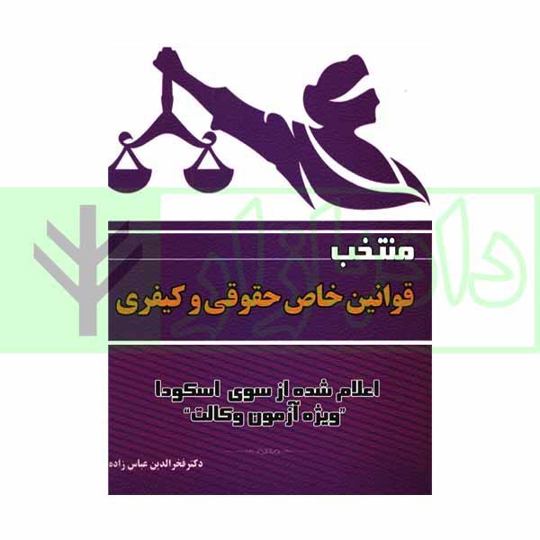 منتخب قوانین خاص حقوقی کیفری اسکودا | دکتر عباس زاده