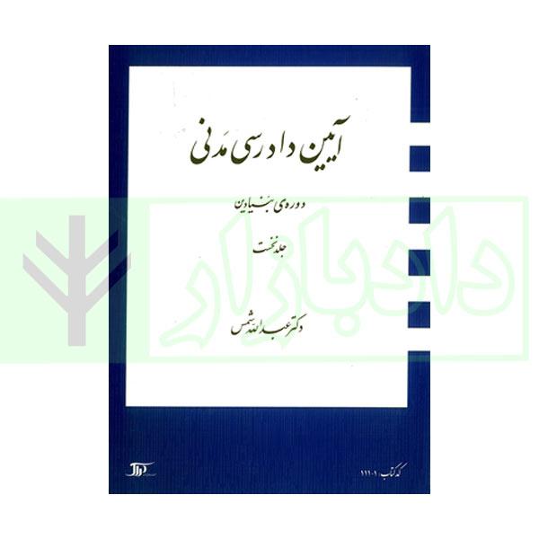 آیین دادرسی مدنی بنیادین (جلد اول) | دکتر شمس