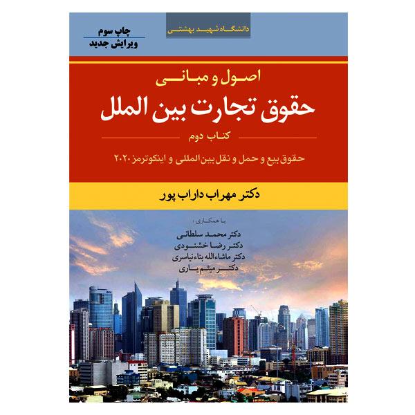 اصول و مبانی حقوق تجارت بین الملل: کتاب دوم – حقوق بیع و حمل و نقل بین المللی و اینکوترمز ۲۰۲۰ | دکتر داراب پور