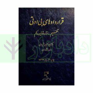 کتاب قراردادهای بی او تی (تنظیم، ساختار و قوانین حاکم) دکتر شیروی