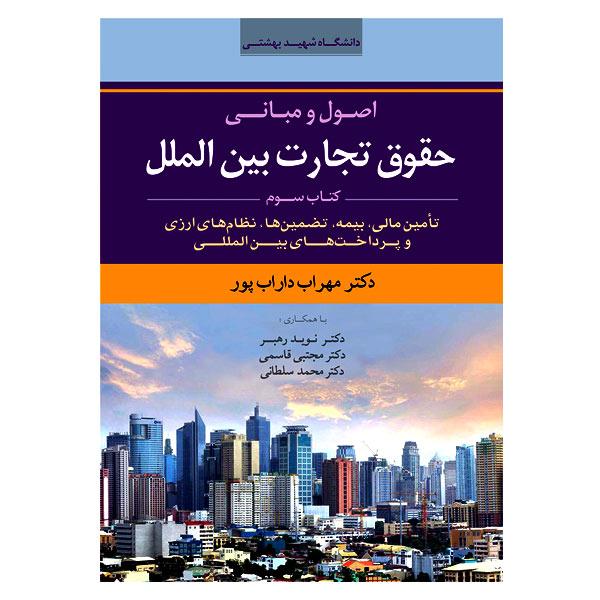 اصول و مبانی حقوق تجارت بین الملل: کتاب سوم – تامین مالی، تضمین ها، نظام های ارزی و پرداخت های بین المللی | دکتر داراب پور