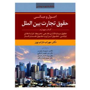 کتاب اصول و مبانی حقوق تجارت بین الملل کتاب چهارم